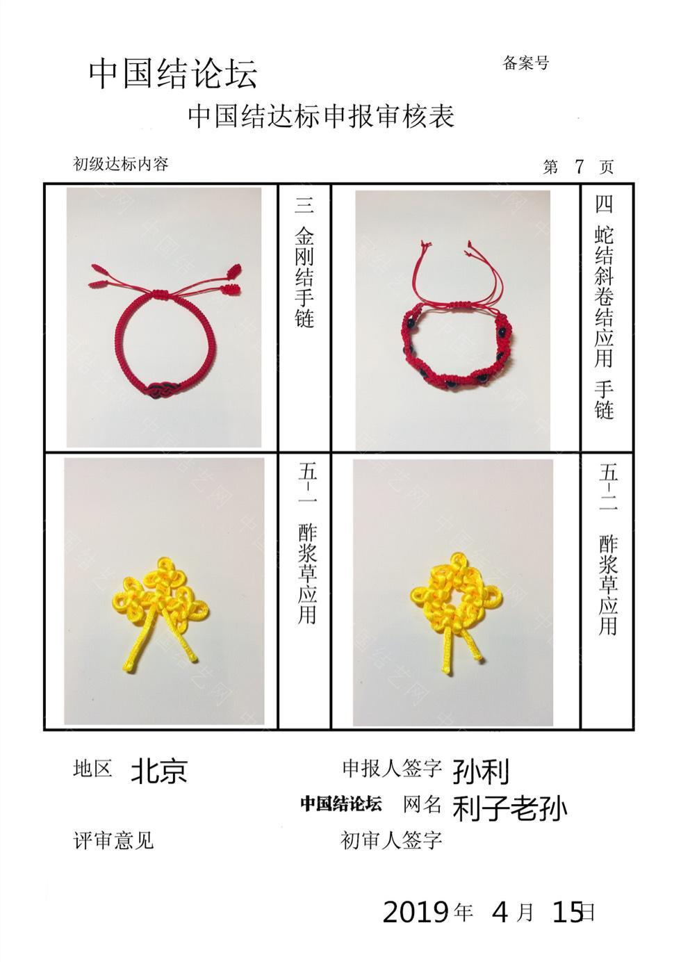 中国结论坛 利子老孙-初级达标申请稿件  中国绳结艺术分级达标审核 201155jqw4cht4zc4o9qch