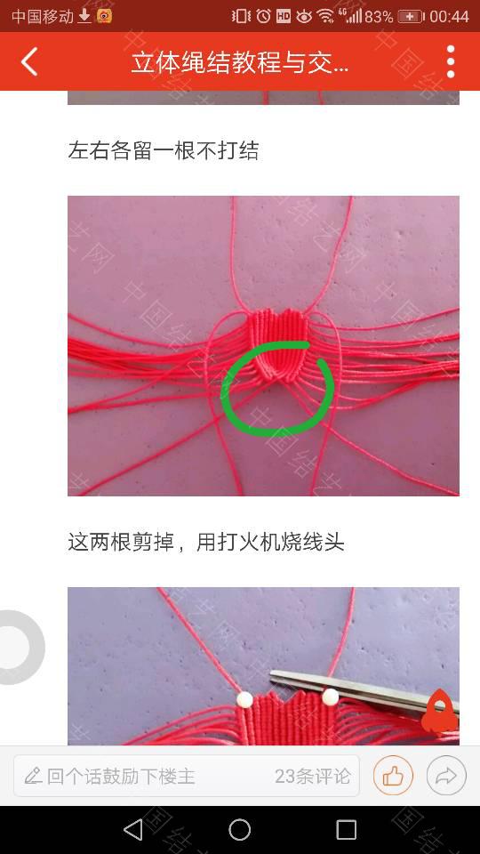 中国结论坛   立体绳结教程与交流区 004630u3a2wkzw50kuaatu