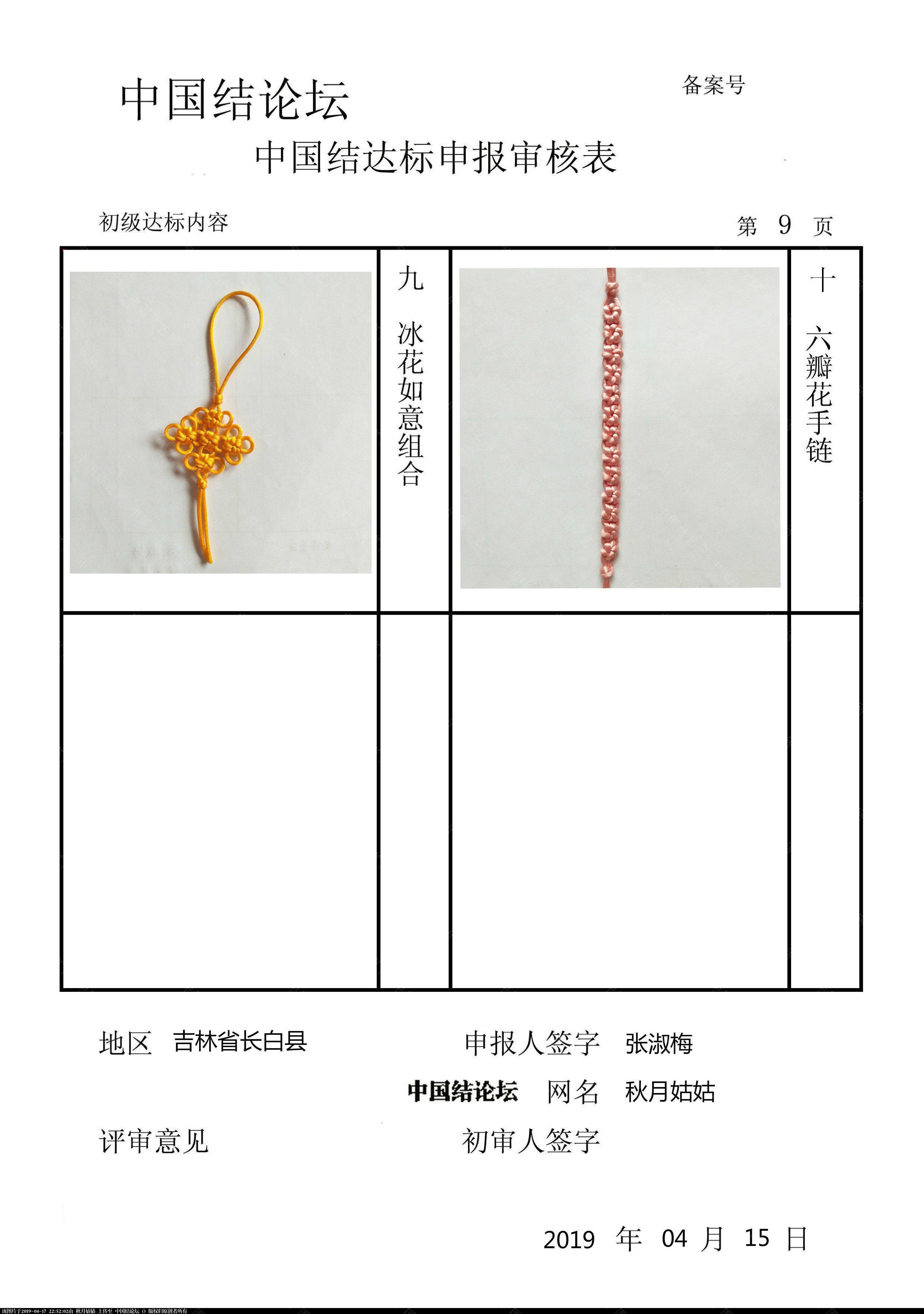 中国结论坛 秋月姑姑-初级达标申请稿件  中国绳结艺术分级达标审核 212013qbbmw9wrpplv5zwl