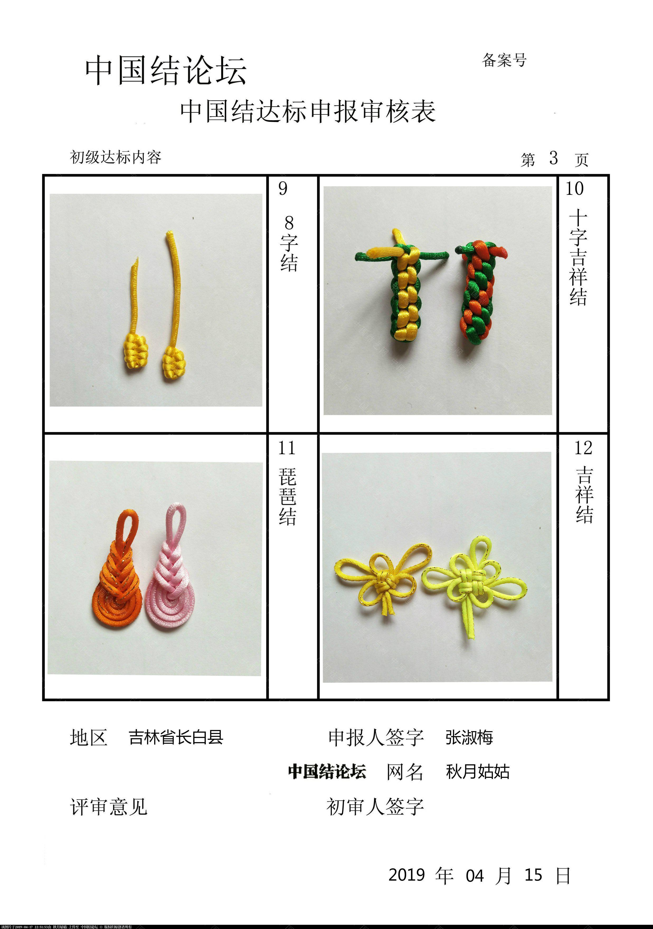 中国结论坛 秋月姑姑-初级达标申请稿件  中国绳结艺术分级达标审核 212106fq4n3ygc3hgl9xx9