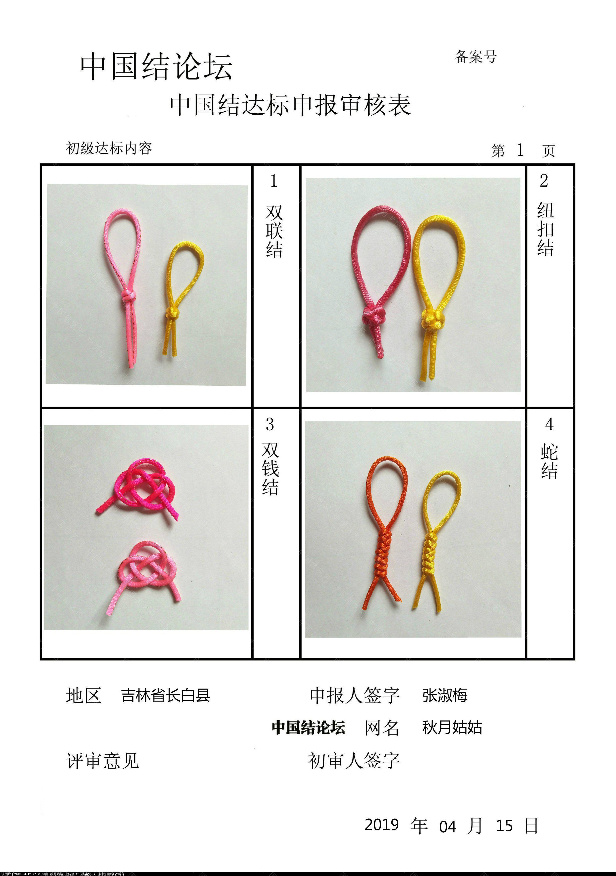 中国结论坛 秋月姑姑-初级达标申请稿件  中国绳结艺术分级达标审核 212113q443f4o88f4zl1fi