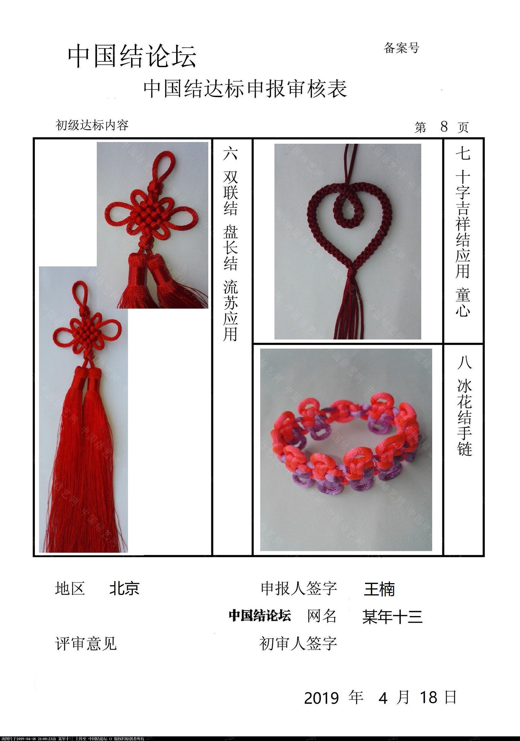 中国结论坛   中国绳结艺术分级达标审核 204855bz92zmd8jzj2zmmx