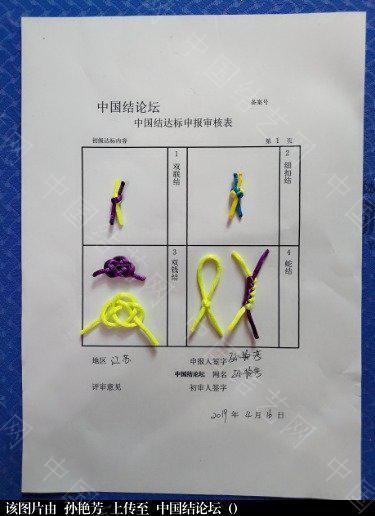 中国结论坛 孙艳芳-初级达标申请稿件  中国绳结艺术分级达标审核 084426uebd9qme1klio1o2