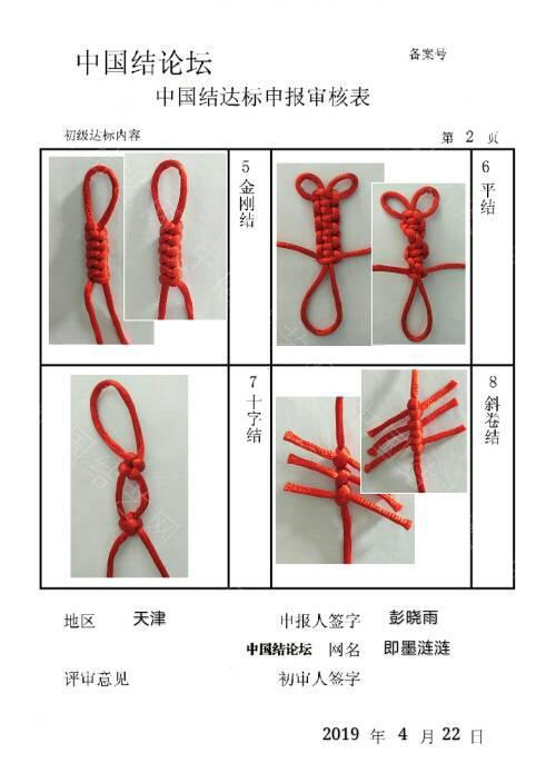 中国结论坛   中国绳结艺术分级达标审核 234411chzunepnhiqtpeeu