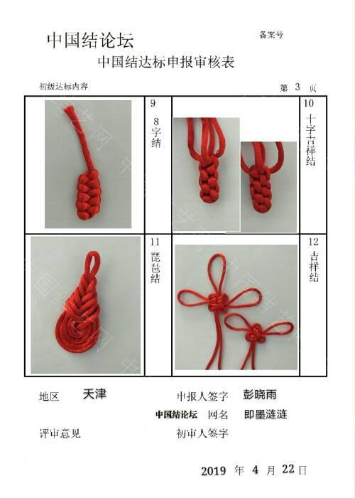 中国结论坛   中国绳结艺术分级达标审核 234412zzh8x08ovcx8xo2c