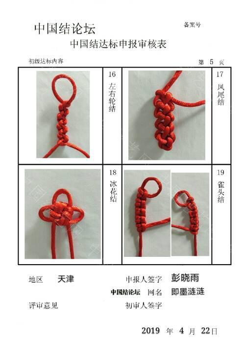 中国结论坛   中国绳结艺术分级达标审核 234413n0pw94w4ppyw442v