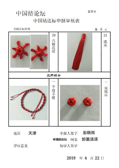 中国结论坛   中国绳结艺术分级达标审核 234414w88oem226e53mmj0