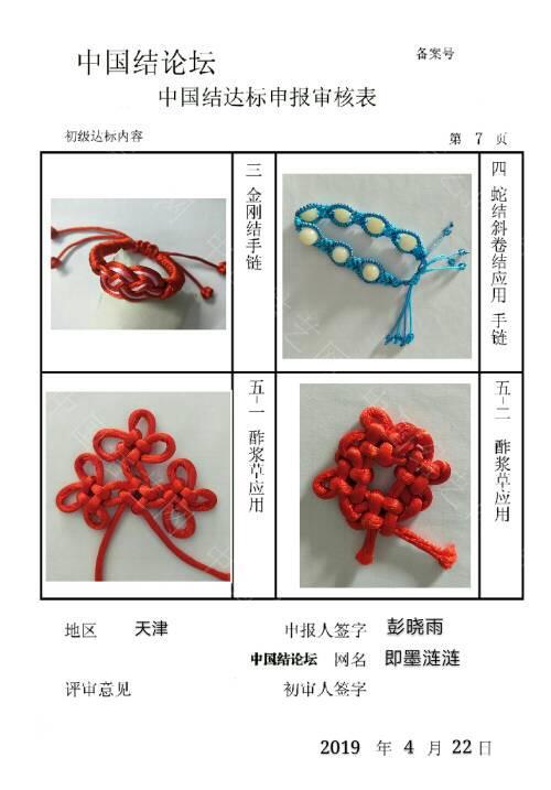 中国结论坛   中国绳结艺术分级达标审核 234415q62wo3bo2h1y72x4