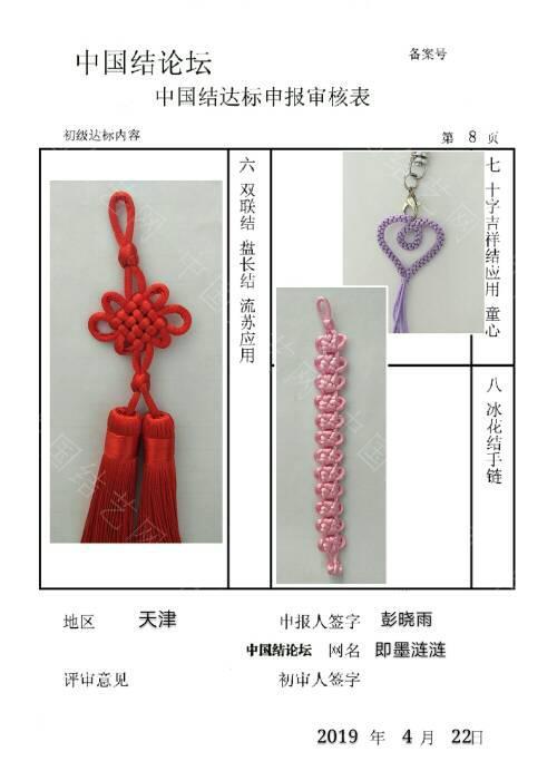 中国结论坛   中国绳结艺术分级达标审核 234416h0x8y2t2f9adkcs0