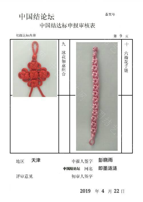 中国结论坛   中国绳结艺术分级达标审核 234417drccmermd5dk4ttm
