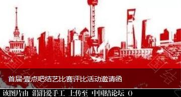 中国结论坛 有感于上海首届结艺比赛现场评比活动  结艺网各地联谊会 164018nlm3tt3mnmh0n0mv