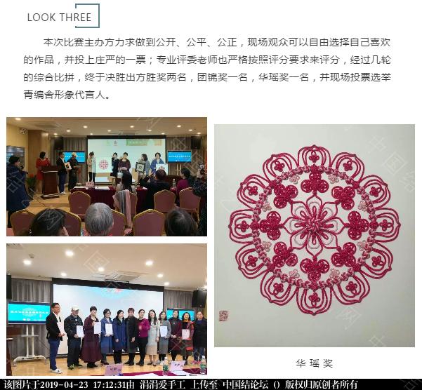 中国结论坛 有感于上海首届结艺比赛现场评比活动  结艺网各地联谊会 170923g3386hh300zxbjsx