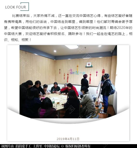中国结论坛 有感于上海首届结艺比赛现场评比活动  结艺网各地联谊会 171103x8fq1i08i8168480