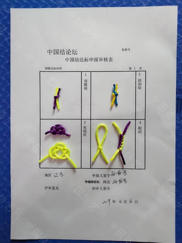 中国结论坛   中国绳结艺术分级达标审核 174307tc3t17ih6l8lh7tr