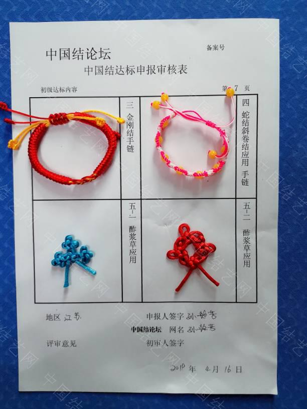 中国结论坛   中国绳结艺术分级达标审核 174308lybowe65feueyefy