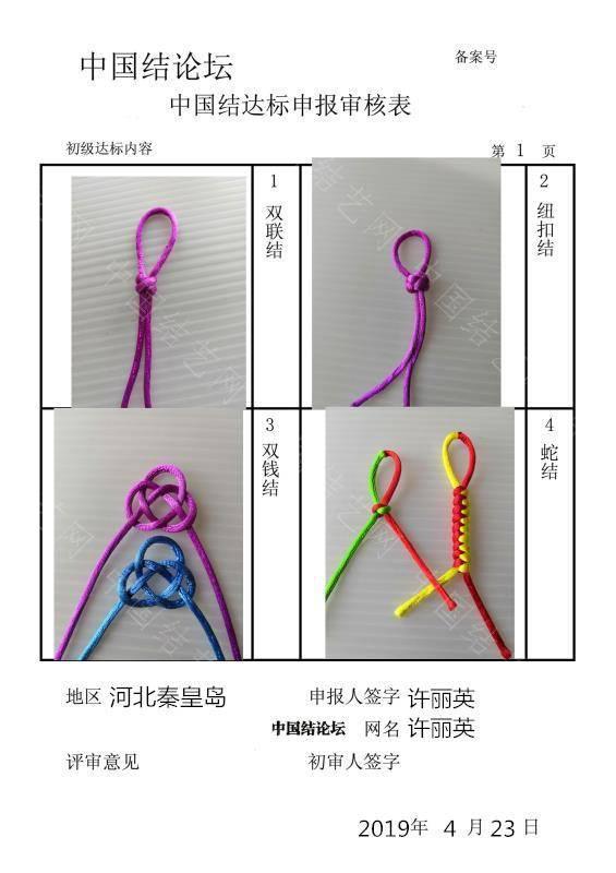 中国结论坛 许丽英一初级达标申请稿件  中国绳结艺术分级达标审核 183443pcq5bzhcthyc53pt