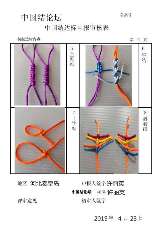 中国结论坛 许丽英一初级达标申请稿件  中国绳结艺术分级达标审核 183443w3caaib0mv30i313