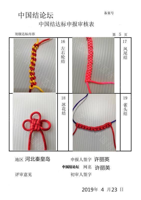 中国结论坛 许丽英一初级达标申请稿件  中国绳结艺术分级达标审核 183444uo662otaausivrot