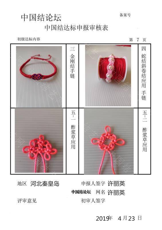 中国结论坛 许丽英一初级达标申请稿件  中国绳结艺术分级达标审核 183445ftlflxy3i99lpi9y