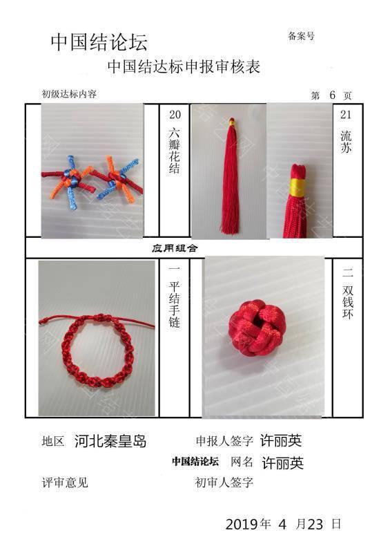 中国结论坛 许丽英一初级达标申请稿件  中国绳结艺术分级达标审核 183445w3011y8kyk33zbob