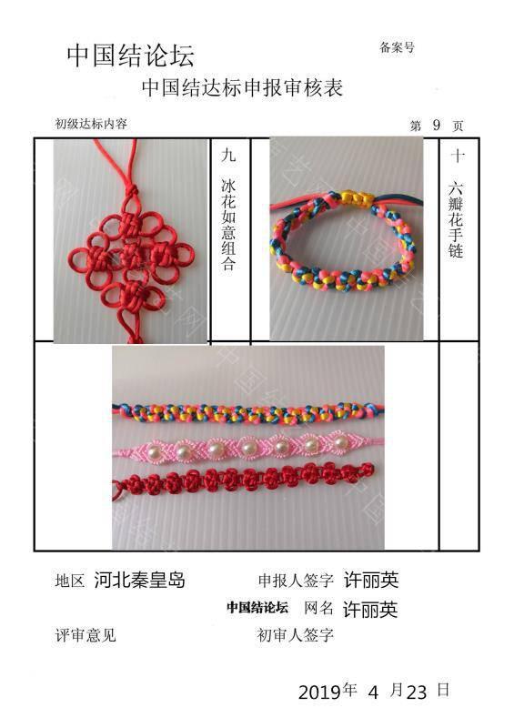 中国结论坛 许丽英一初级达标申请稿件  中国绳结艺术分级达标审核 183446nz71vht8o1ls1la1
