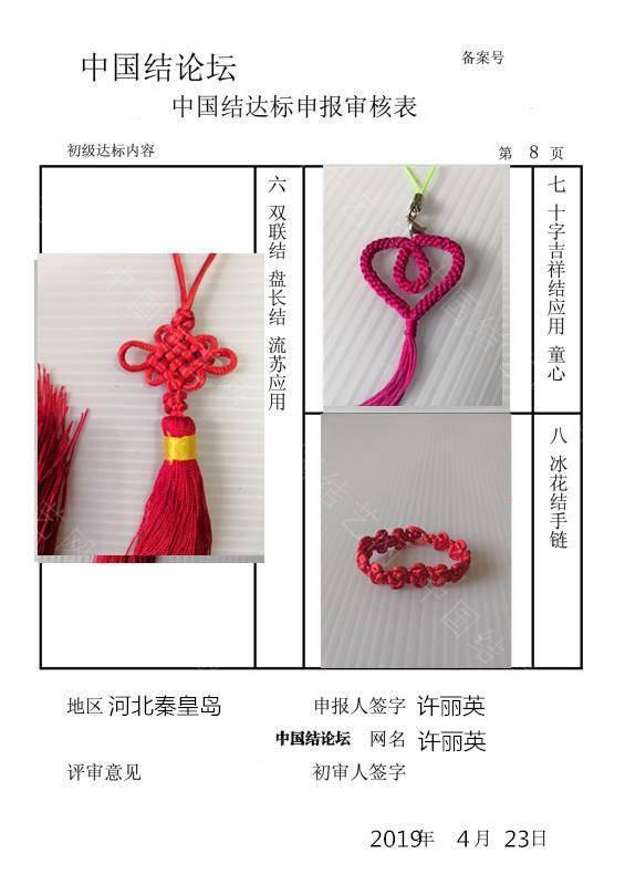 中国结论坛 许丽英一初级达标申请稿件  中国绳结艺术分级达标审核 183446o3guj6g9ut66tns1