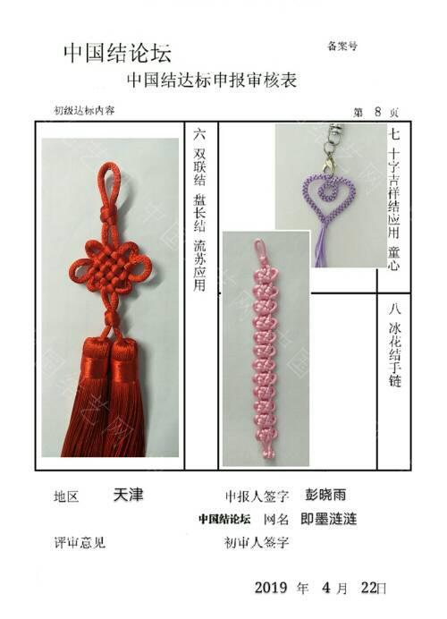 中国结论坛   中国绳结艺术分级达标审核 182444idfmgbzbl5kdesz2
