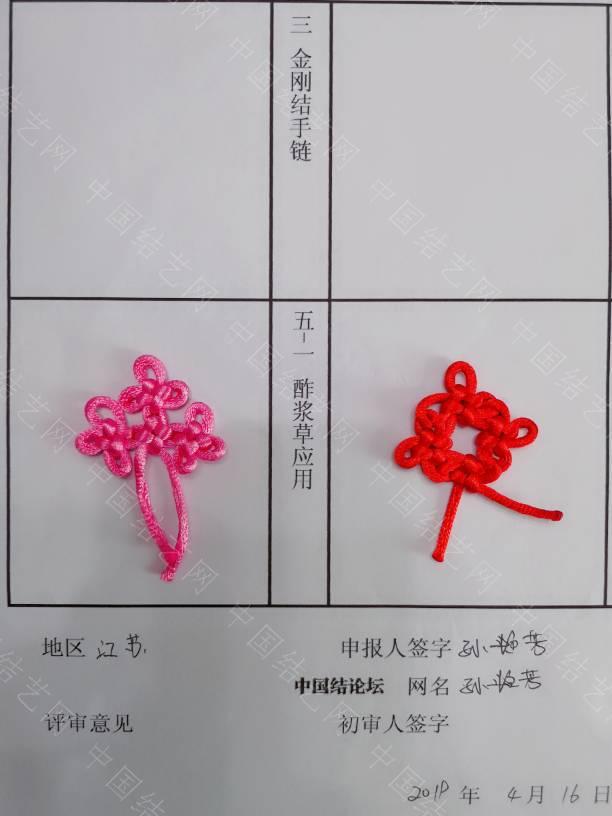 中国结论坛   中国绳结艺术分级达标审核 142934x7s3ciccucwu4spn