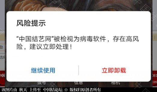 中国结论坛 部分手机打开APP出现病毒提示,请点重新下载安装一下  论坛公告 223622bw9l08wabf9wlbzb