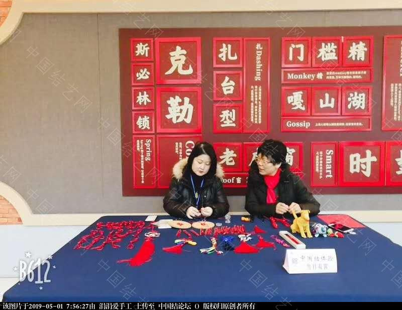 中国结论坛 年轻朝气的大学生们,来自各国,齐聚上海青编舍学习中国传统文化·中国结  结艺网各地联谊会 073632lrinijzqsmqtotia