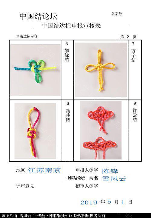 中国结论坛 雪风云一中级达标申请稿件  中国绳结艺术分级达标审核 153012c3mmv7exh538mm9z