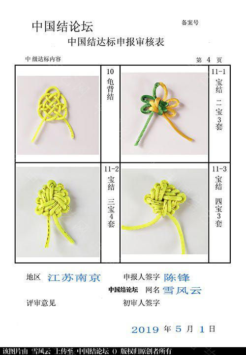 中国结论坛 雪风云一中级达标申请稿件  中国绳结艺术分级达标审核 153012ioj7o3at8akcjcyt