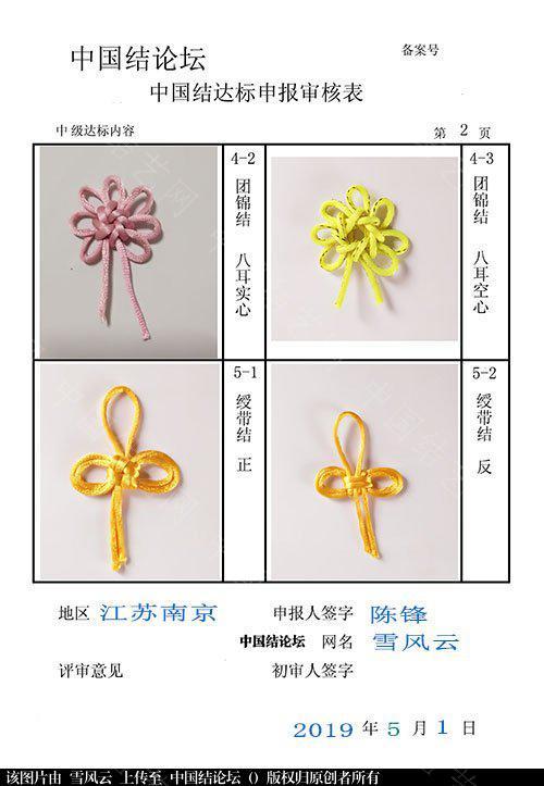 中国结论坛 雪风云一中级达标申请稿件  中国绳结艺术分级达标审核 153012jpyi5tfmo5fz1t5p