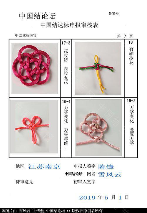 中国结论坛 雪风云一中级达标申请稿件  中国绳结艺术分级达标审核 153012ucoticrtiisccnbi