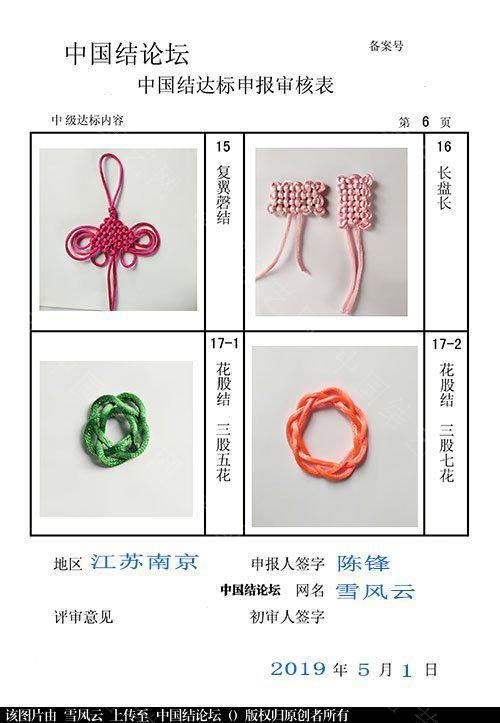 中国结论坛 雪风云一中级达标申请稿件  中国绳结艺术分级达标审核 153012ww534q5hs84gii1v