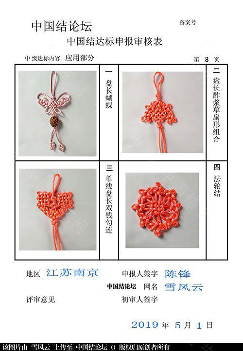 中国结论坛 雪风云一中级达标申请稿件  中国绳结艺术分级达标审核 153013ixw8dgvrdqq3nu61