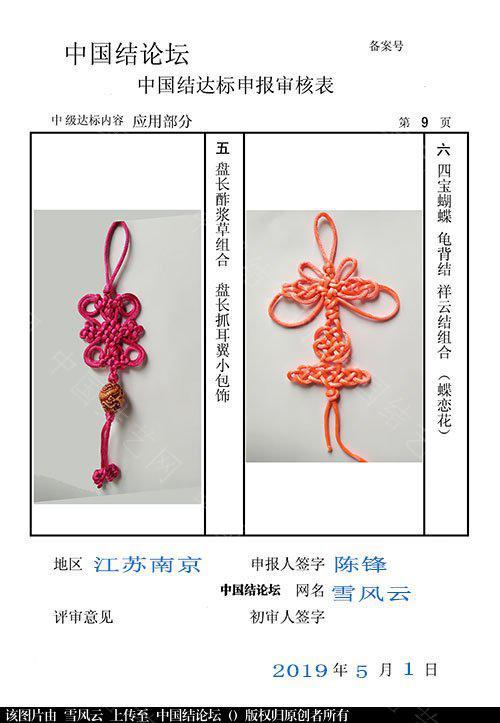 中国结论坛 雪风云一中级达标申请稿件  中国绳结艺术分级达标审核 153013l11pmr1umbu5iyu9