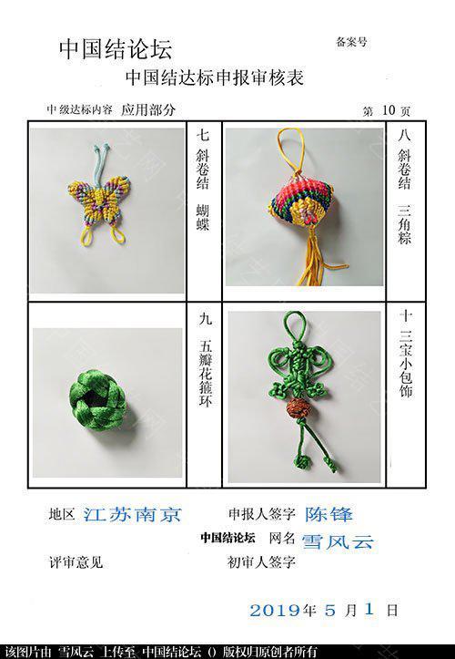 中国结论坛 雪风云一中级达标申请稿件  中国绳结艺术分级达标审核 153013t3vvvufzv0ufvsmz