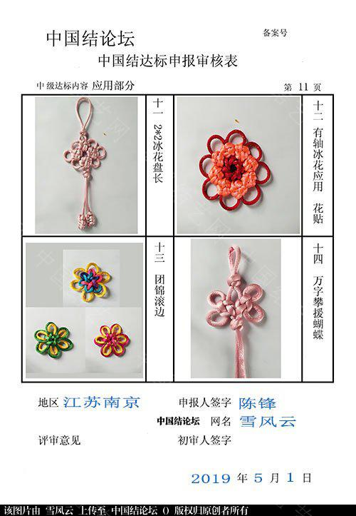中国结论坛 雪风云一中级达标申请稿件  中国绳结艺术分级达标审核 153013xopw8g8gy8jy8g54