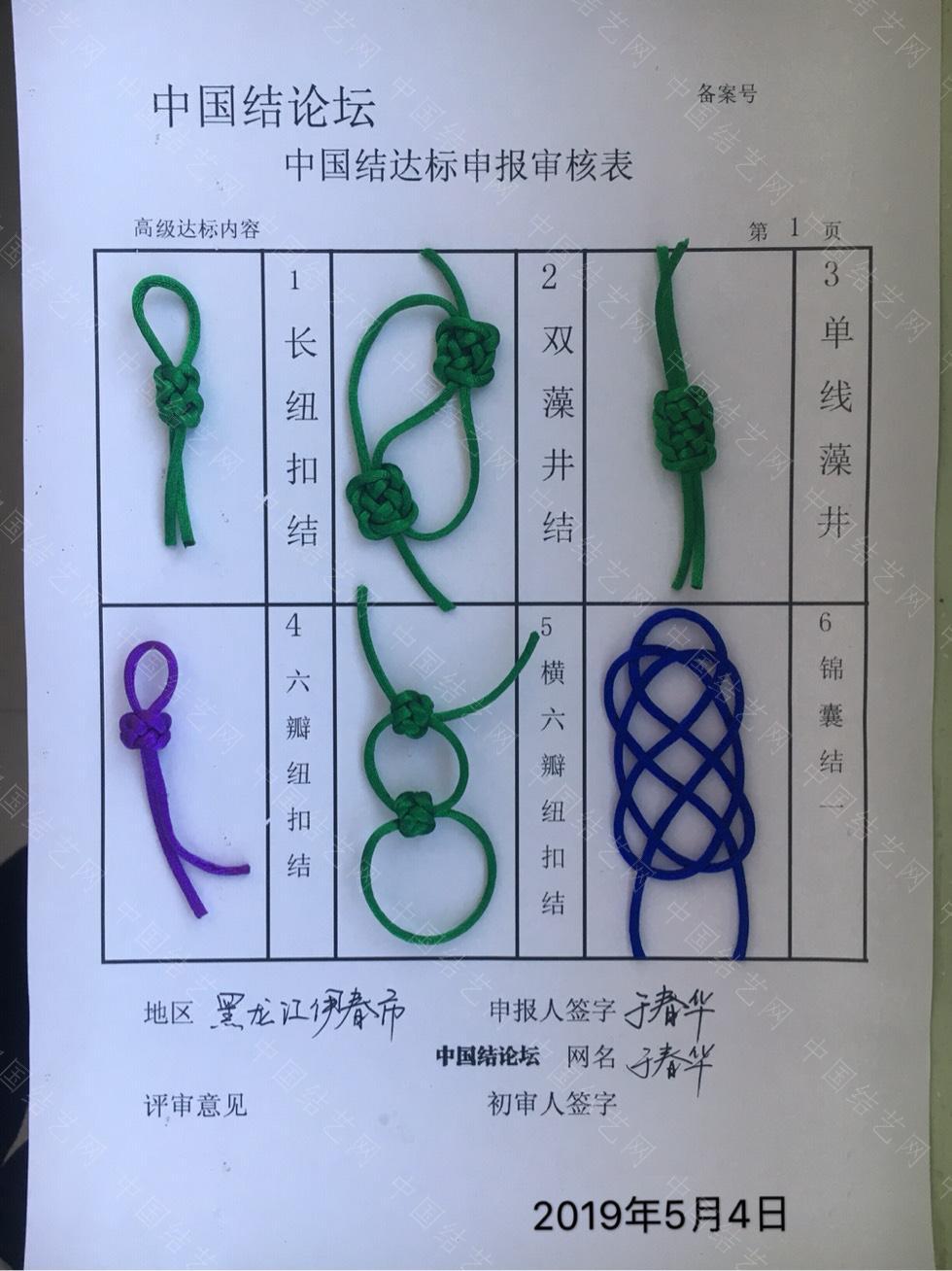 中国结论坛 于春华一高级达标申请  中国绳结艺术分级达标审核 231209tfk0rwsrawskfsvw
