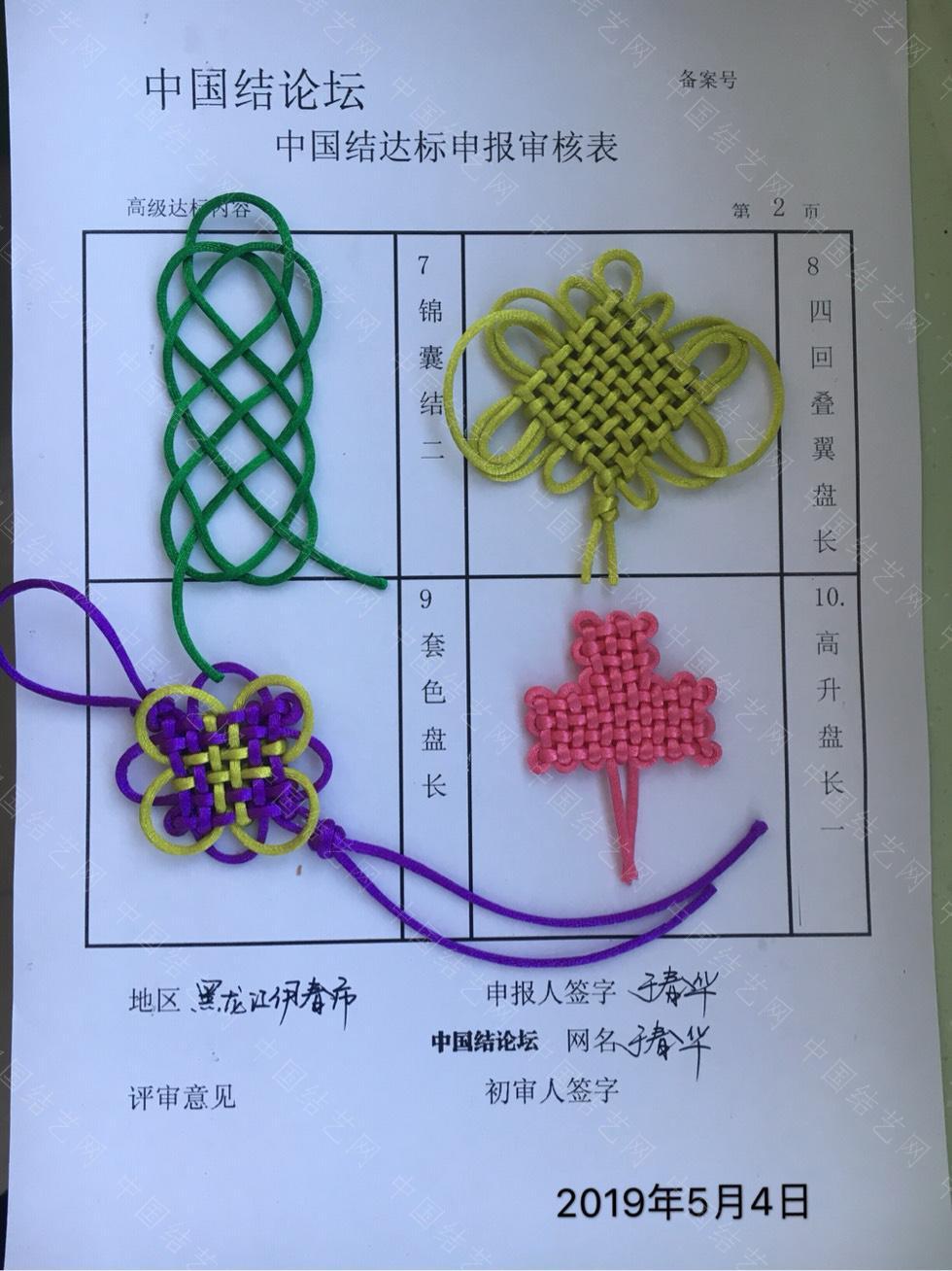 中国结论坛 于春华一高级达标申请  中国绳结艺术分级达标审核 231210e7bjwjgfm5mjmebf