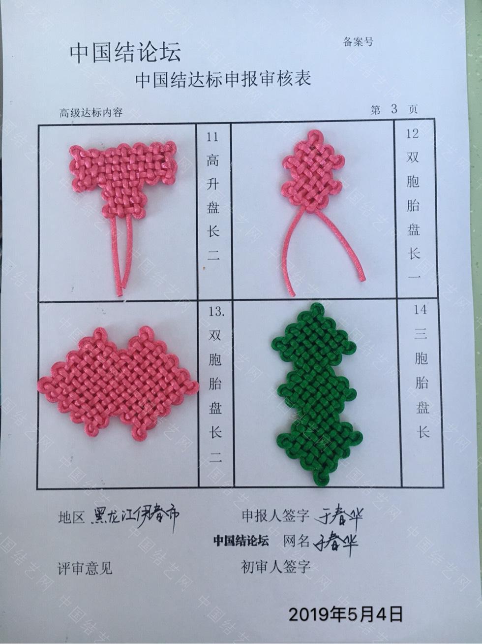 中国结论坛 于春华一高级达标申请  中国绳结艺术分级达标审核 231211gyfffff0l24hf2f2