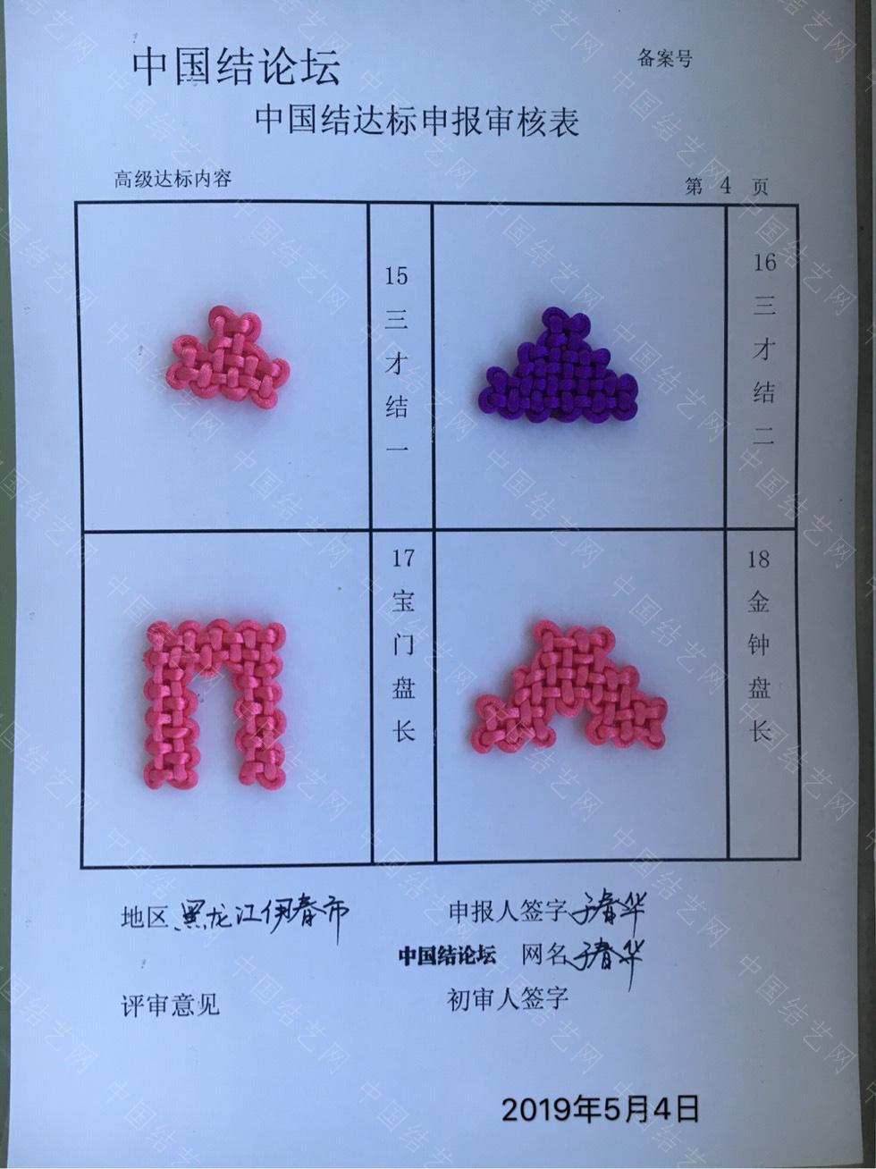 中国结论坛 于春华一高级达标申请  中国绳结艺术分级达标审核 231212kn42q27lz4371bk8
