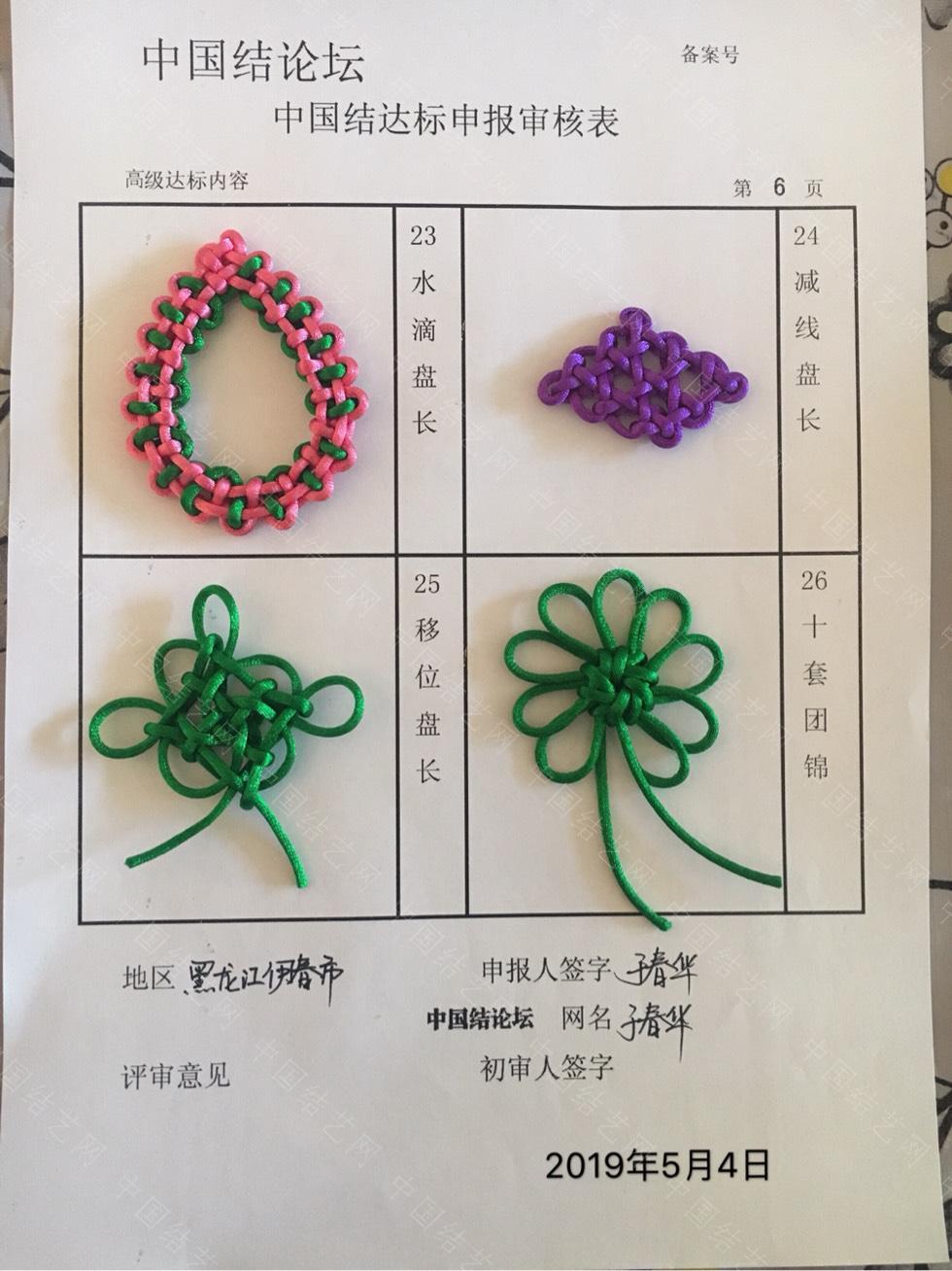 中国结论坛 于春华一高级达标申请  中国绳结艺术分级达标审核 231214tyikcfl4kd42lljd
