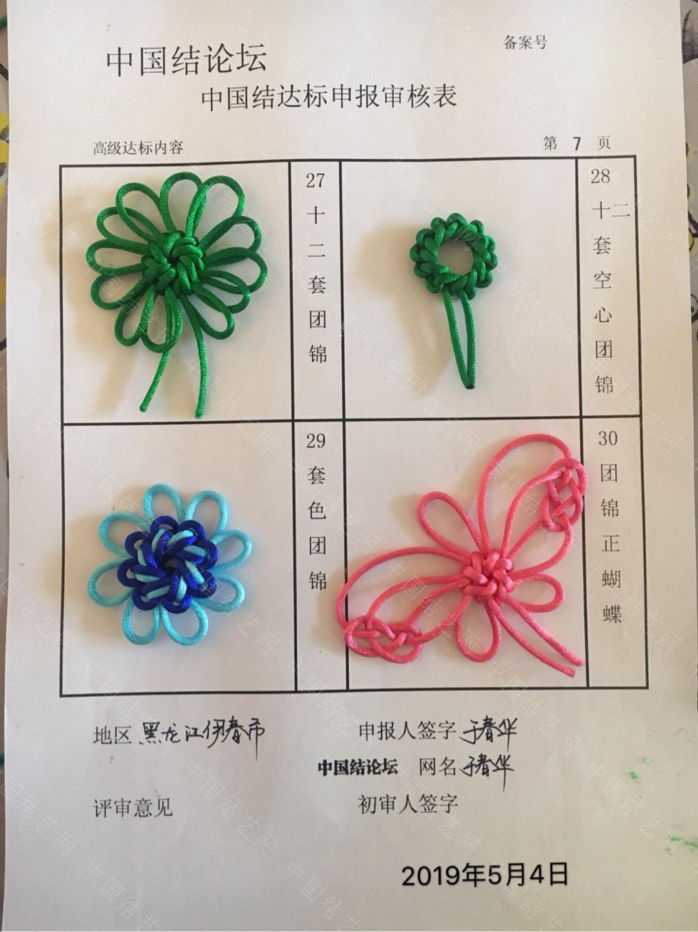 中国结论坛 于春华一高级达标申请  中国绳结艺术分级达标审核 231215toizyg72yzy2tgx6