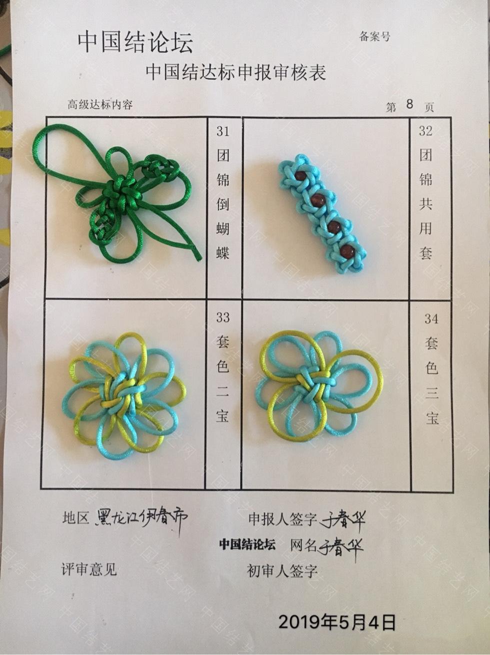 中国结论坛 于春华一高级达标申请  中国绳结艺术分级达标审核 231216ol3527l292ki245k