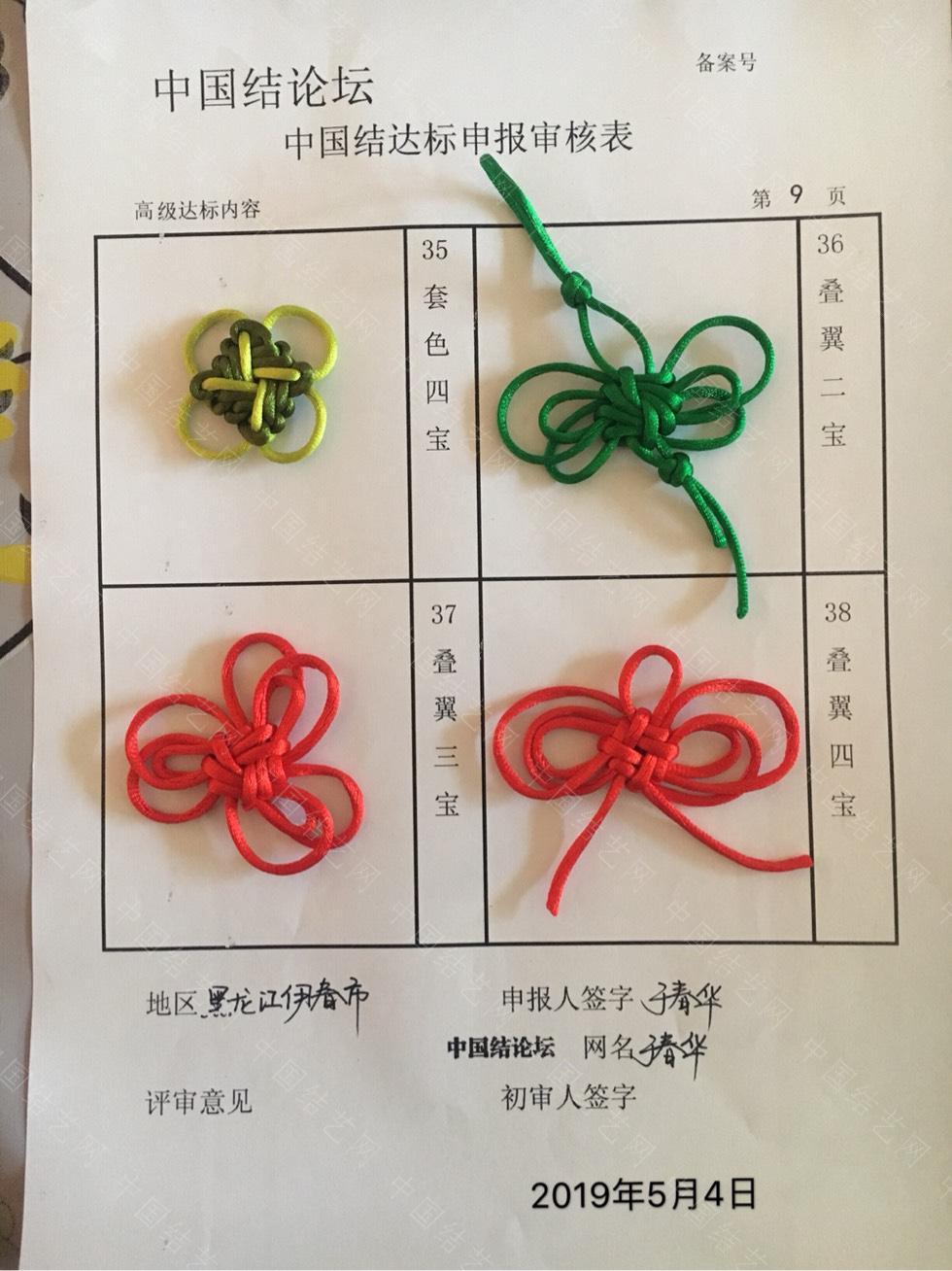 中国结论坛 于春华一高级达标申请  中国绳结艺术分级达标审核 231217gddn8hh8wddw3chr