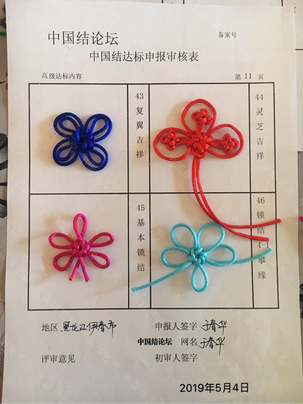 中国结论坛 于春华一高级达标申请  中国绳结艺术分级达标审核 231220ab2aesposj22bsas
