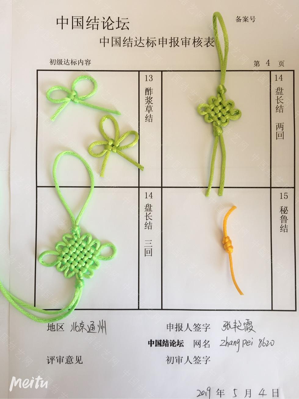 中国结论坛 zhangpei8620-初级考核申请稿件  中国绳结艺术分级达标审核 162433shdnicnnd66y6ccs