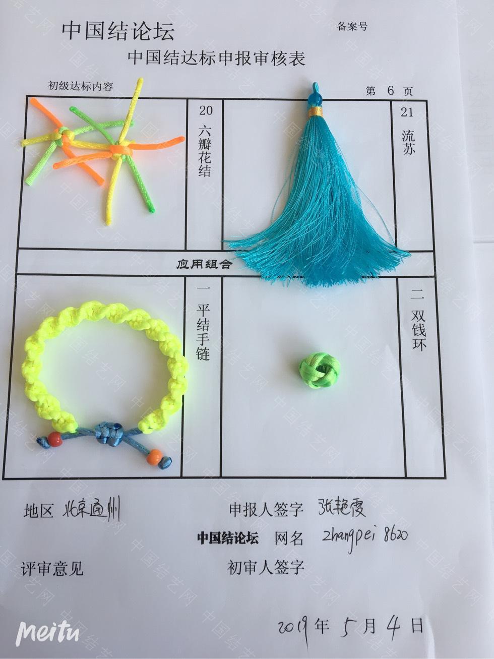 中国结论坛 zhangpei8620-初级考核申请稿件  中国绳结艺术分级达标审核 162435ippzpxq7pg4gpugn